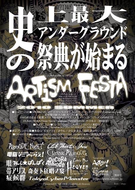 ARTiSM FESTA 2010 SUMMER 廻天百眼 生中継所