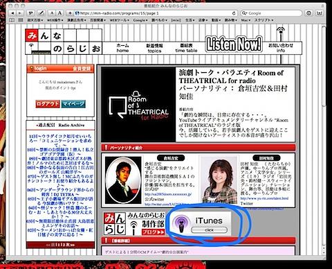 番組紹介 みんなのらじお-1.jpg