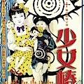 『少女椿』ポスター
