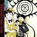 『少女椿』サウンドトラック