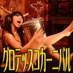 廻天百眼_グロテッスコカーニバル