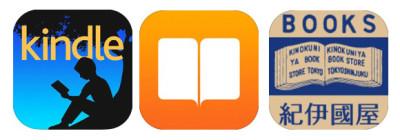 作家から見た電子書籍 iBooks vs Kindle vs Kinoppy