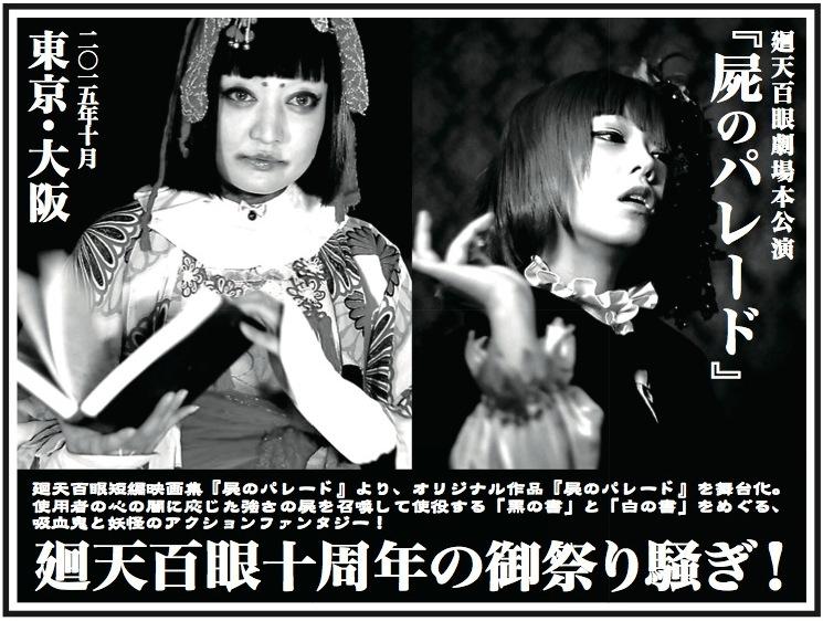 書類締切6月3日『屍のパレード』オーディション