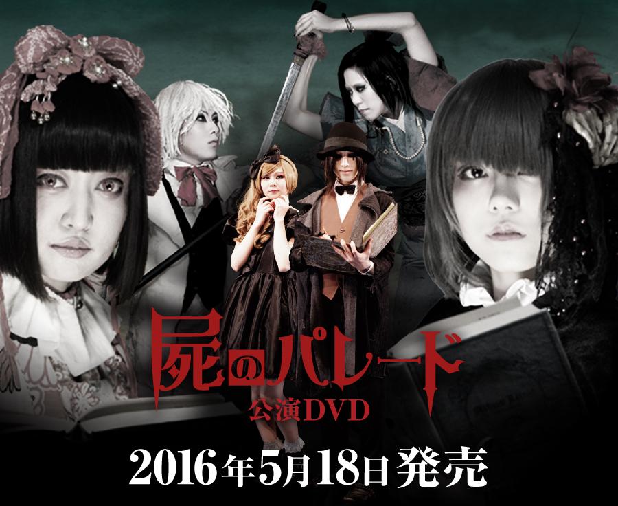 『屍のパレード』DVD発売開始!