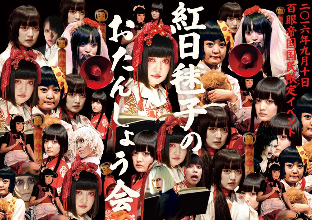 9月10日、紅日毬子おたんじょう会