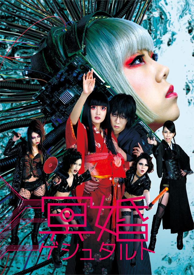 『冥婚行進曲』Yahooニュース、BARKS 11月4日は円盤発売祭!
