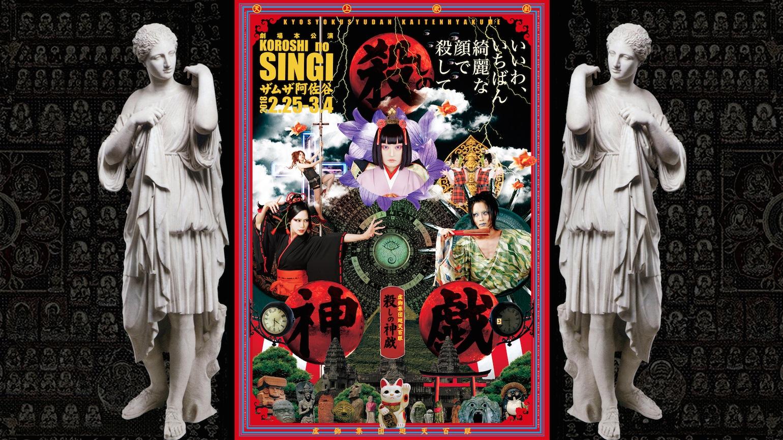 オトシダマ(『殺しの神戯』オリジナル壁紙プレゼント)